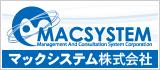 システム開発マックシステム株式会社