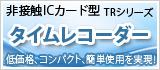 タイムレコーダーTRシリーズ